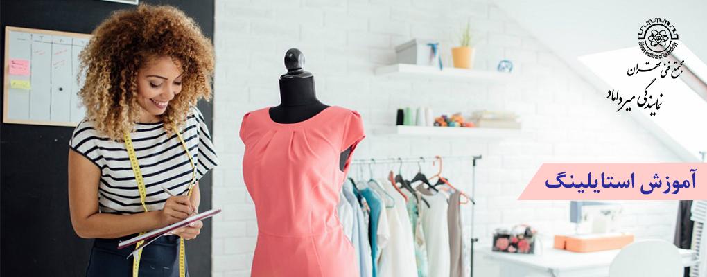 آموزش طراحی لباس 2 (آموزش استایلینگ)