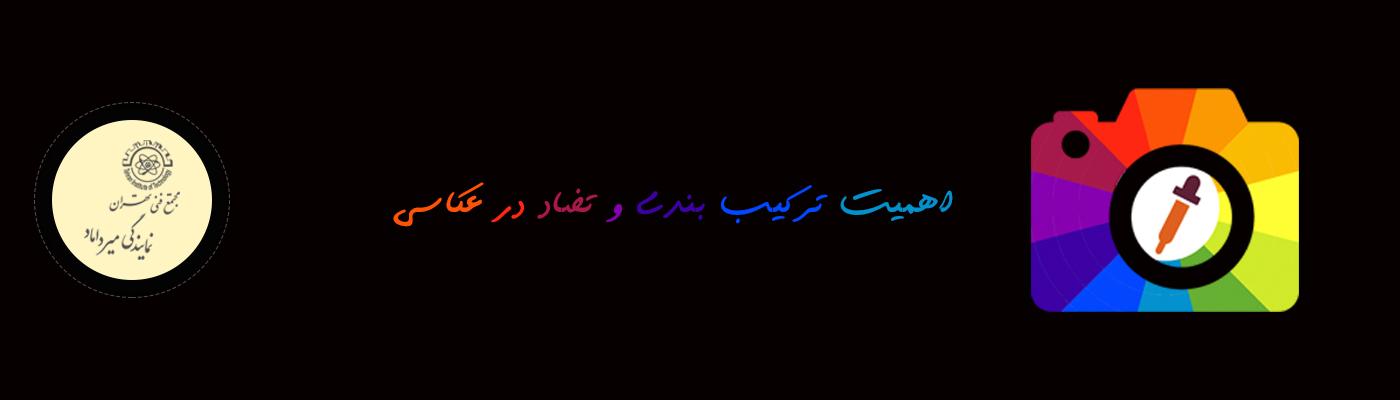 3 قانون مدیریت یک تیم عالی - مجتمع فنی تهران