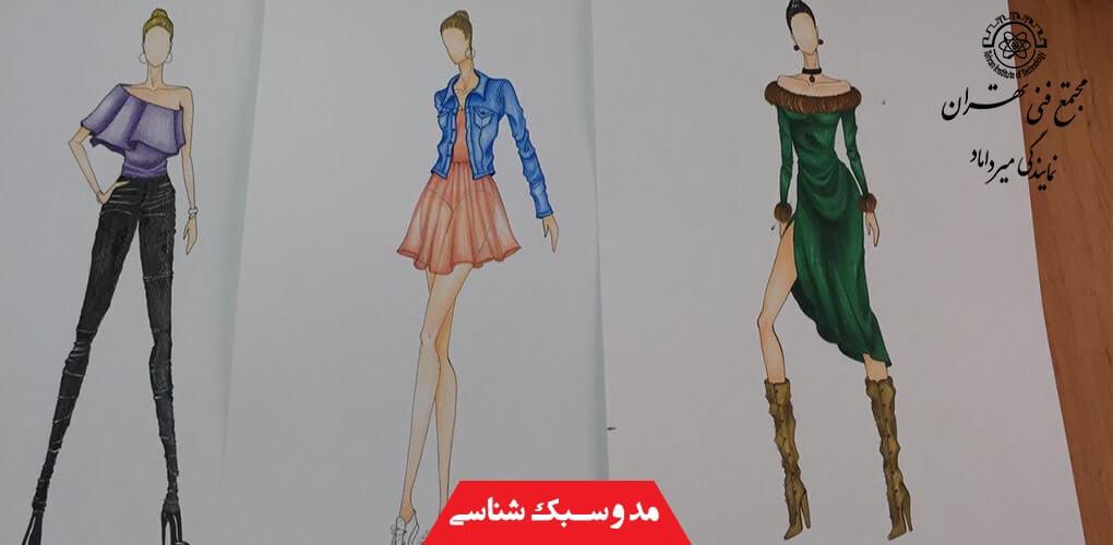 دوره مد و سبک شناسی در طراحی لباس