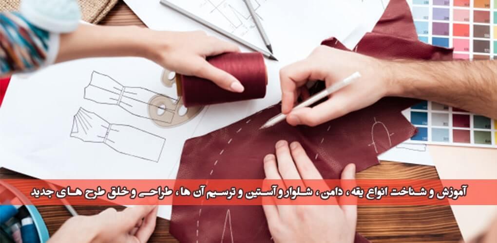 کلاس طراحی لباس 1 و کلاس طراحی کالکشن