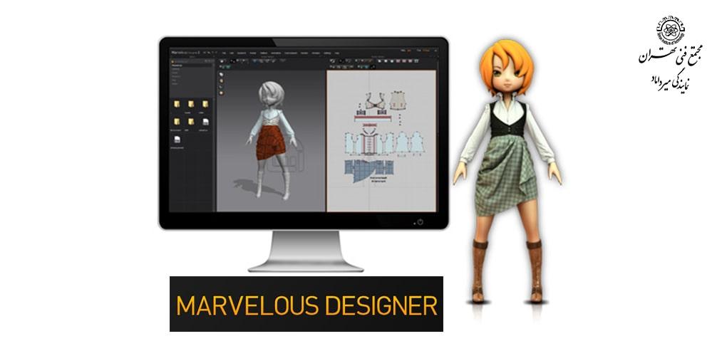 آموزش نرم افزار مارولوس در طراحی لباس