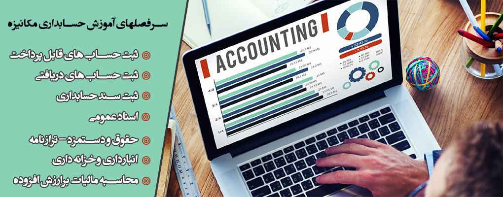 دوره حسابداری مکانیزه