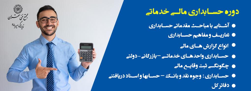 دوره حسابداری مالی خدماتی