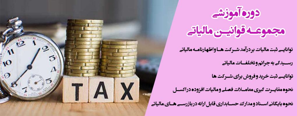 آموزش مجموعه قوانین مالیاتی