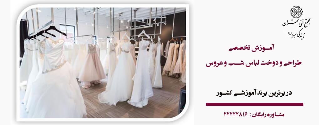 دوره تخصصی الگو سازی و دوخت لباس شب و عروسی