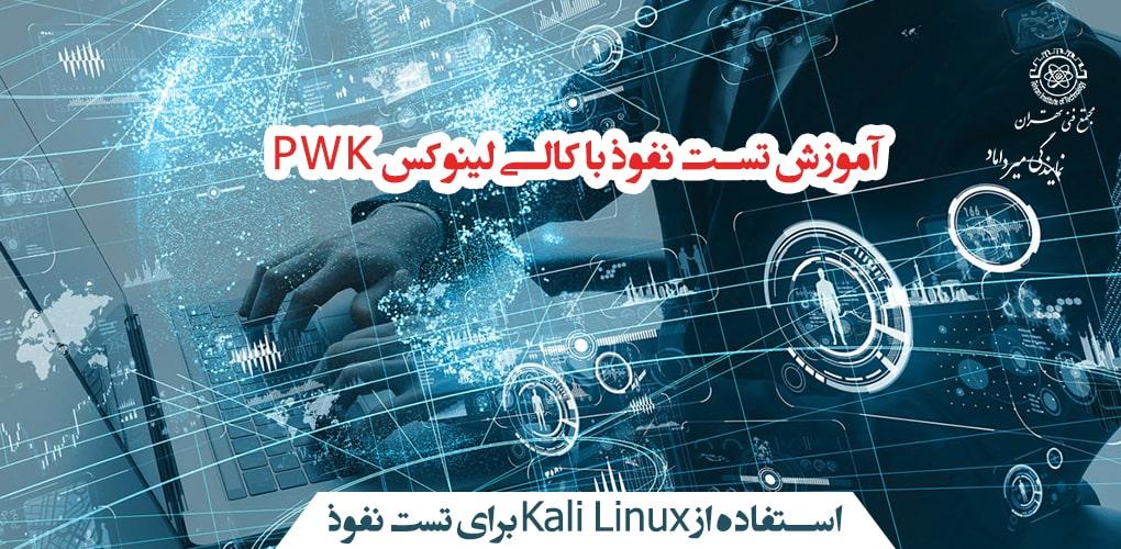 آموزش کالی لینوکس pwk