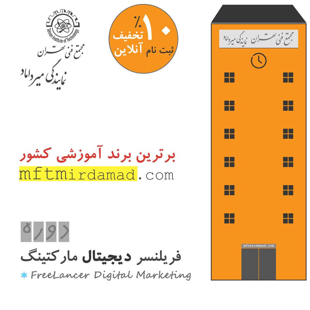 دوره فریلنسر دیجیتال مارکتینگ - مجتمع فنی تهران - نمایندگی میرداماد