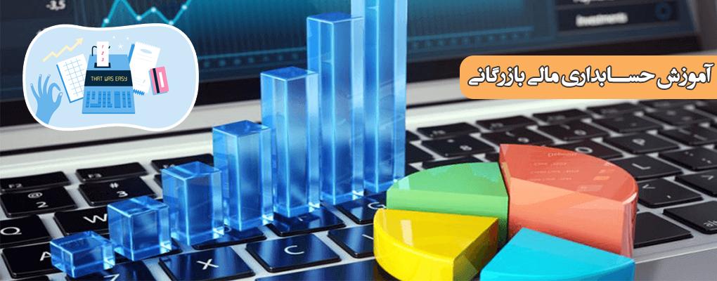 آموزش حسابداری مالی بازرگانی