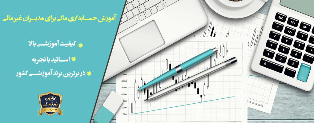 آموزش حسابداری مالی برای مدیران غیر مالی