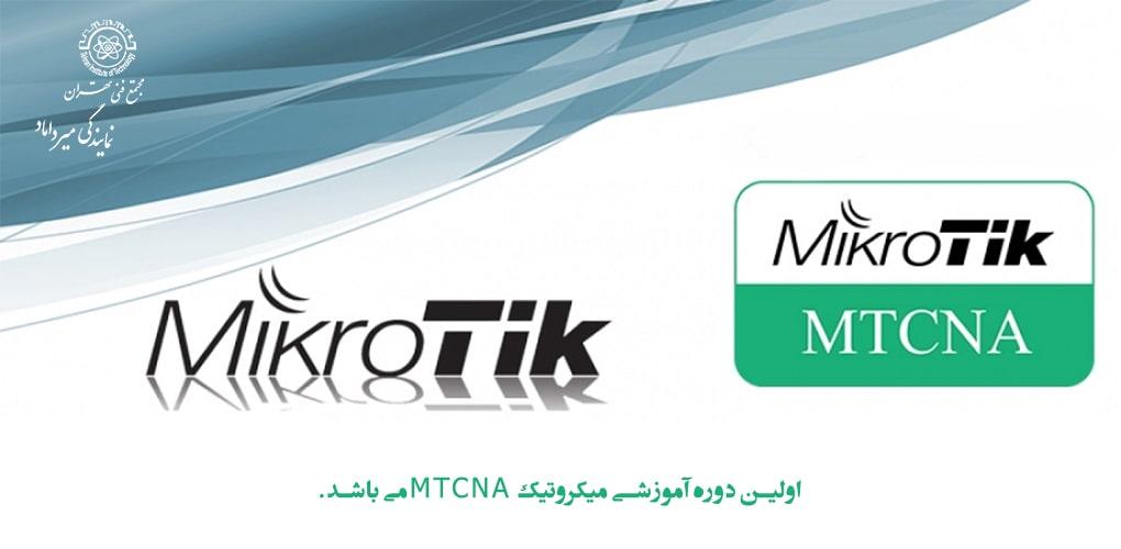 آموزش میکروتیک MTCNA MikroTik
