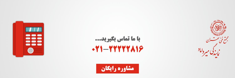 تماس با مجتمع فنی تهران - بنر اصلی
