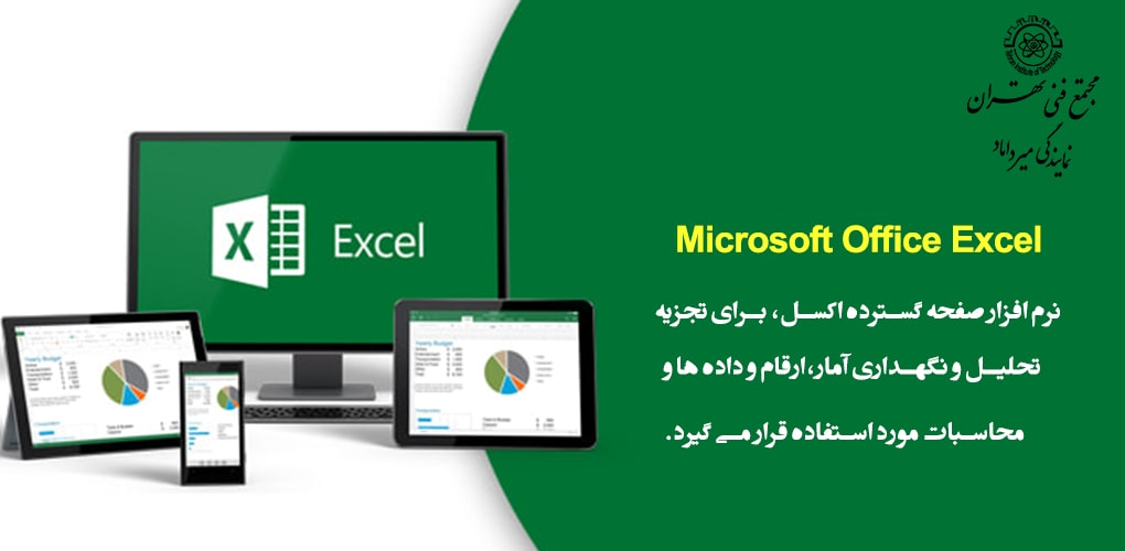 دوره اکسل Excel