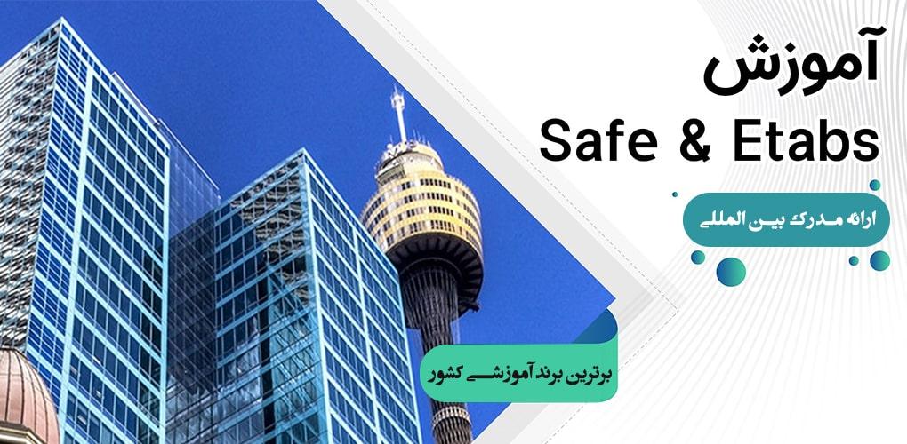 آموزش ایتبس و سیف (ETABS/SAFE)