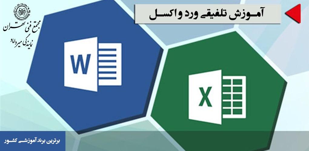 آموزش تلفیقی ورد و اکسل Word+Excel