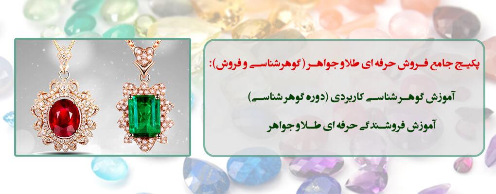 فروش حرفه ای طلا و جواهر