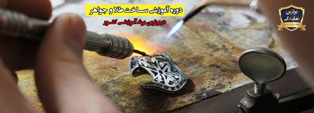 آموزش ساخت طلا و جواهر (دوره ساخت طلا و جواهر)