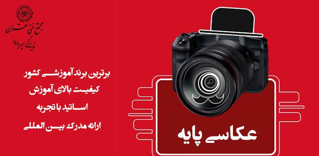 آموزش عکاسی پایه دوره عکاسی پایه