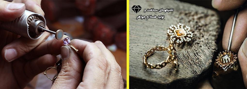 آموزش ساخت طلا و جواهر (کلاس ساخت طلا و جواهر)