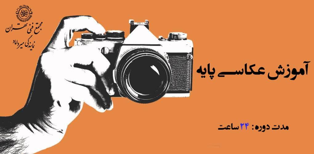آموزش عکاسی پایه کلاس عکاسی پایه