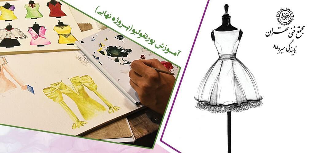آموزش پورتفولیو طراحی لباس (پروژه نهایی)