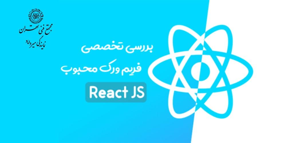 آموزش ورک ری اکت React JS