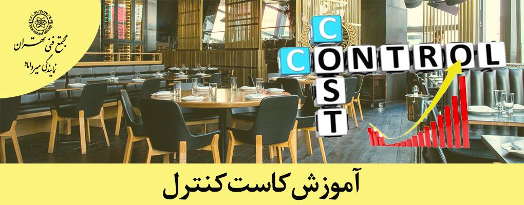 آموزش کاست کنترل(cost control)کنترل هزینه