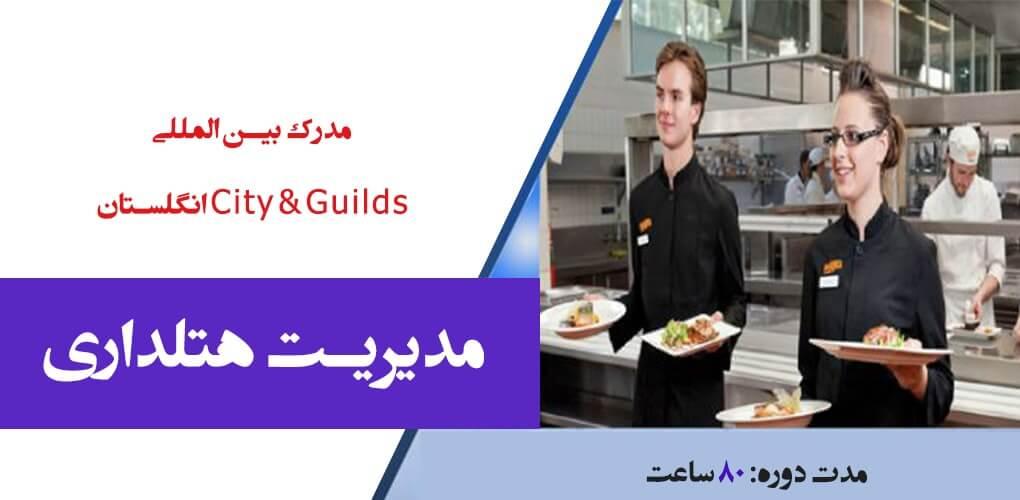 آموزش مدیریت هتلداری (دوره هتلداری)