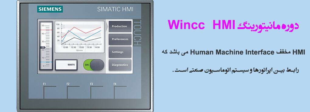 آموزش مانیتورینگ Wincc HMI (کلاس مانیتورینگ Wincc HMI)