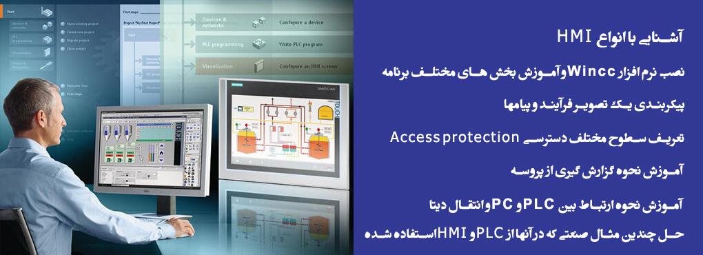آموزش مانیتورینگ Wincc HMI (دوره مانیتورینگ Wincc HMI)