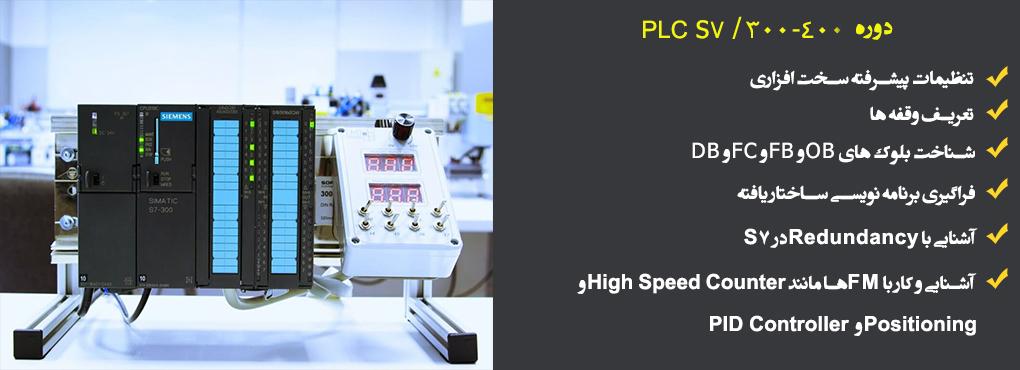 آموزش PLC S7 300