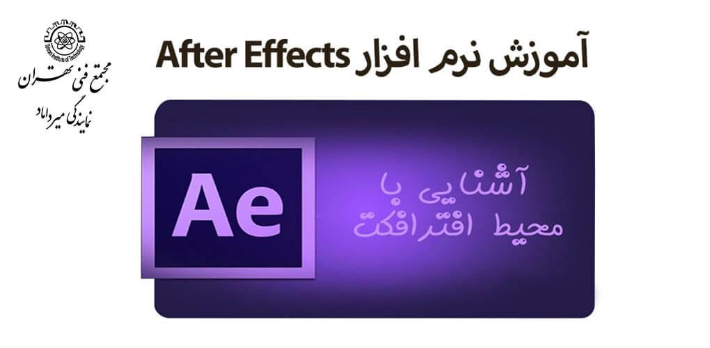 آموزش افترافکت(After Effect)دوره افتر افکت