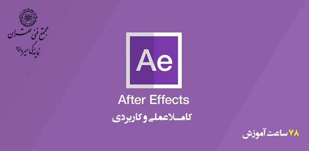 آموزش افترافکت(After Effect)کلاس افتر افکت