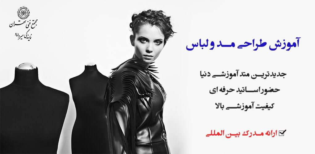 آموزش طراحی مد و پوشاک(دوره طراحی لباس)