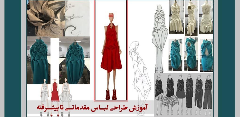 آموزش طراحی مد و لباس(آموزش طراحی لباس)