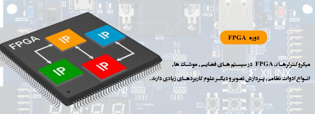 آموزش FPGA (دوره FPGA)
