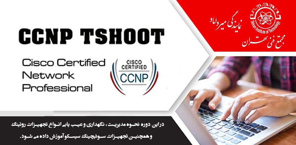 کلاس CCNP Tshoot