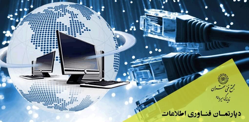 آموزش دوره فناوری اطلاعات