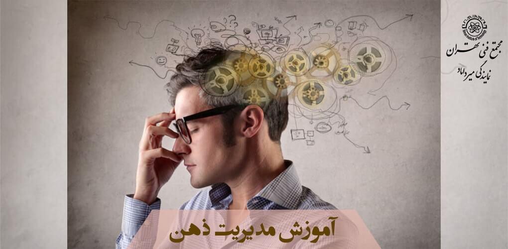 دوره مدیریت ذهن 3 (کاهش فشار روانی)