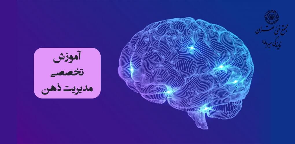 مدیریت ذهن 5 (ضمیر ناخودآگاه و تغییر باور ها)