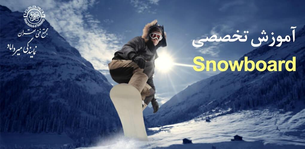آموزش اسنوبرد Snowboard Training