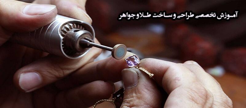 آموزش گوهرشناسی و طراحی طلا و جواهر