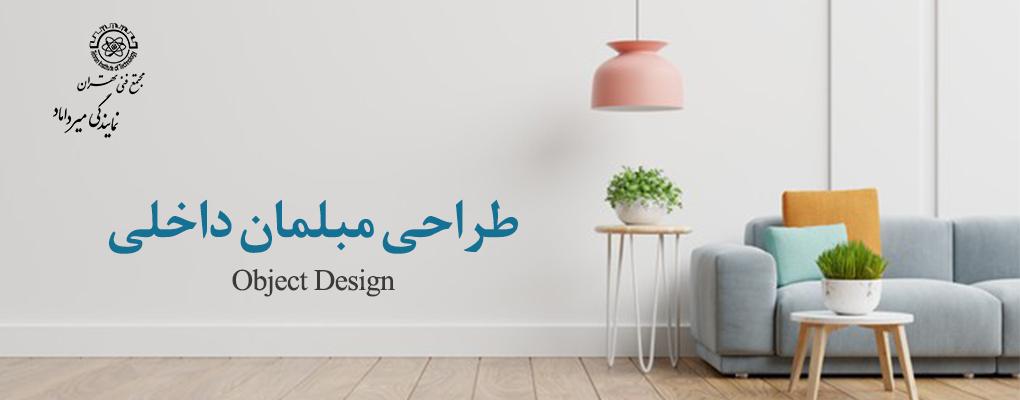 آموزش Object Design دوره طراحی مبلمان داخلی