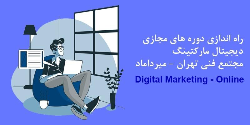 آموزش آنلاین دیجیتال مارکتینگ DM Digital Marketing online