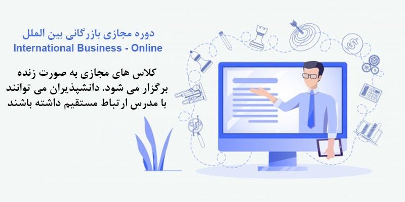 آموزش آنلاین بازرگانی بین الملل