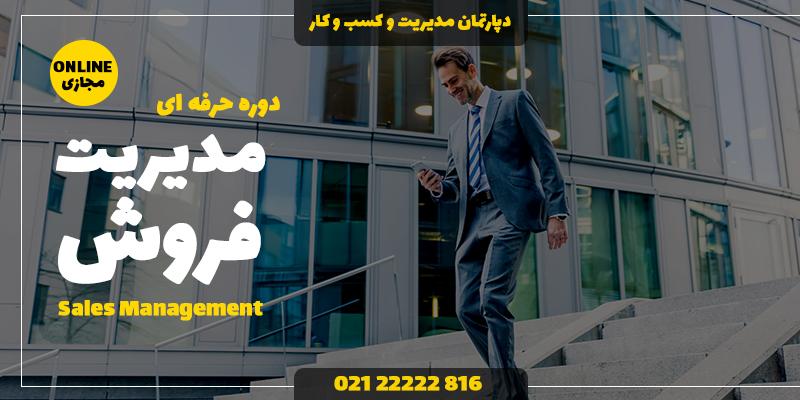 دوره آنلاین مدیریت فروش
