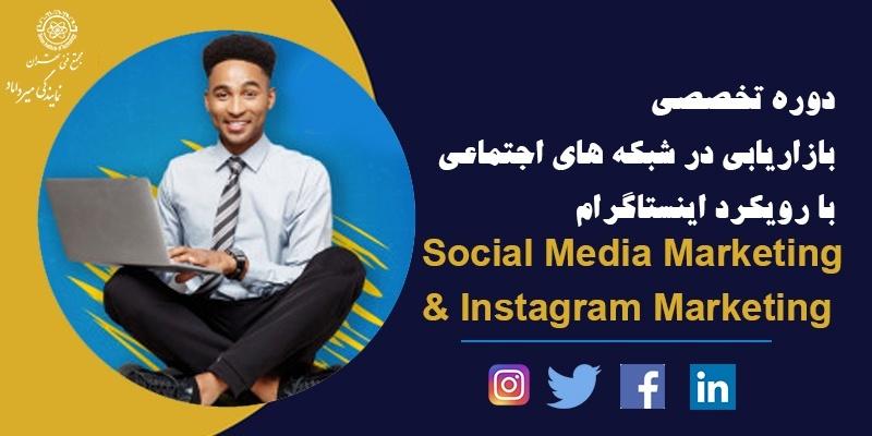 آموزش بازاریابی در شبکه های اجتماعی