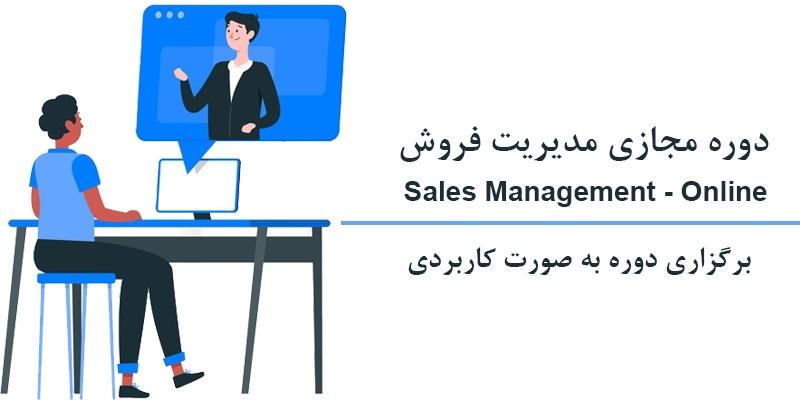 آموزش آنلاین مدیریت فروش حرفه ای (دوره مجازی مدیریت فروش حرفه ای)