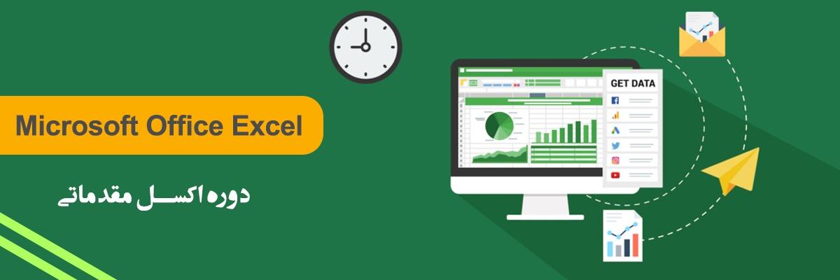 دوره نرم افزار اکسل (Excel)