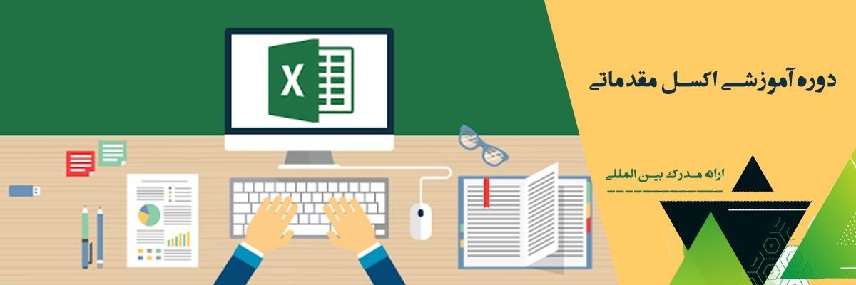 آموزش نرم افزار اکسل (Excel)