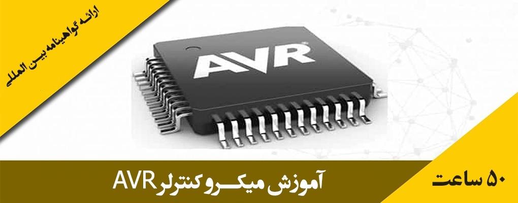 دوره میکرو کنترلر AVR